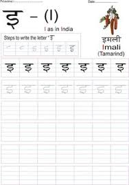 hindi alphabet practice worksheet letter आ hindi pinterest