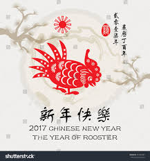 chinese year rooster made by chinese stock vector 473449387