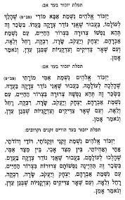 yizkor prayer in goldsteins rosenberg s raphael sacks yahrzeit order yahrzeit