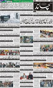 journalists jobs in pakistan newspapers urdu news 13 pakistani newspapers you ve probably never heard of the