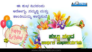 wedding wishes kannada kannada happy birthday kannada quotes images pictures wallpapers