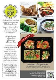 cuisine box vanilla in the box