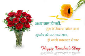 happy teachers day sms in and 140 character 2017