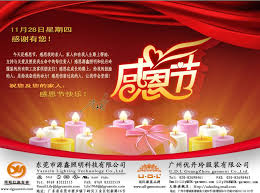 thanksgiving cards for friends 感恩节快乐 thanksgiving greeting cards xin dynamic source dongguan
