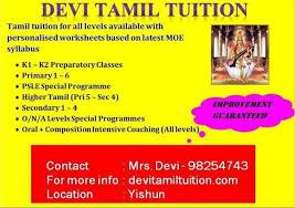 primary 1 tamil worksheets in singapore mediafoxstudio com