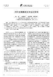 si鑒es pliants studies on chemical constituents from leaves of cassia alata pdf