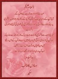 wedding quotes in urdu wedding anniversary wishes urdu wedding gallery