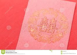 Shadi Invitation Cards Chinese Style Wedding Invitation Card Royalty Free Stock Photo
