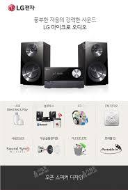 lg home theater bluetooth lg cm2460 100w 2ch bluetooth micro audio u0026 fm radio ebay