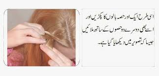 pakistani hairstyles in urdu reverse roll hair style in urdu pak fashion