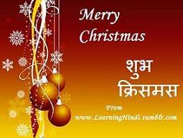 merry श भ क र समस learning