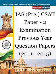 download free e books for ias exams ias upsc exam portal