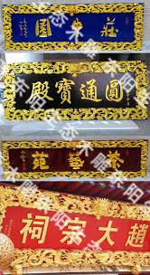 customized plaques with photo usd 24 17 dongyang wood carving wood plaque opening couplet sign