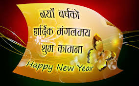 online new years cards nepali online card for nepali new year 2072