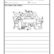 hindi worksheet picture description 03 hindi pinterest