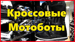 maverik motocross boots обзор мотобот fly racing maverik mx от flipup ru мск спб