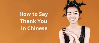 How To Say Meme - how to say thank you in chinese 4 great ways to know
