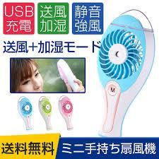 fan with usb connection kouseisyouten rakuten global market mini humidifier strong power