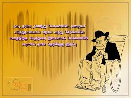 quotes about life death sad 26 tamil kavithai and quotes about maranam death