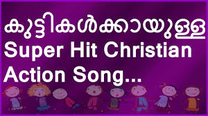 malayalam christian action song for children kunjipaithangal