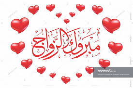 wedding wishes in arabic arabic wedding congratulations card photos5 premium stock