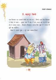 download ncert cbse book class 3 hindi rimjhim