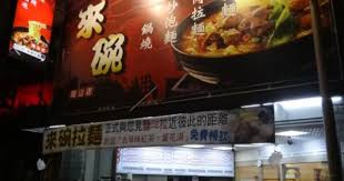 bonde 騅ier cuisine 來碗拉麵 岡山店 劉鳳蝶ㄉ部落格 隨意窩xuite日誌