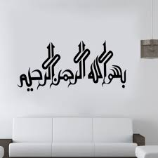 Muslim Home Decor by Aliexpress Com Buy Arabic Muslim Islamic Vinyl Wall Stickers