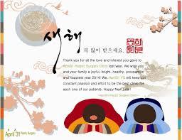 korean new year card descubre el ew year in korean