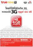 TrueMove H แจกเน็ต 3G ฟรี 4 GB ทั้ง