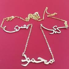 Gold Arabic Name Necklace Home Customsilvergifts Online Store Powered By Storenvy