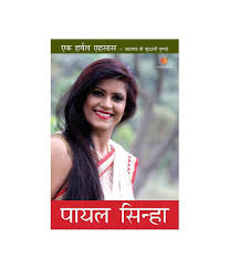 Ke by Ek Herbal Ehsaas Badlav Ke Herbal Nuskhe Paperback Hindi 2016