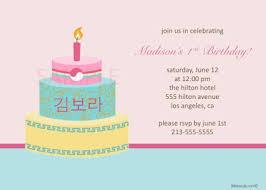 korean birthday seouls new korean birthday invitations and