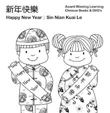 new years coloring pages 2014 28 images free printable new