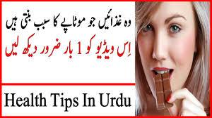 health tips in urdu diet foods that make you fat youtube