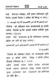 Paradise Of The Blind Pdf Islamic Fatawa Regarding Women Alhamdulillah Library Blogspot