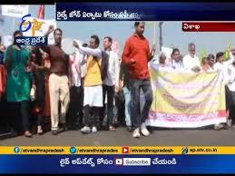 Seeking Zone Rally Seeking Railway Zone To Vizag Organized By Ap Journalist
