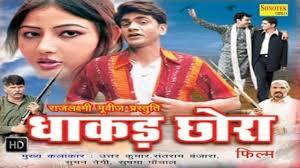 dhakad chhora ध कड छ र haryanvi full movies