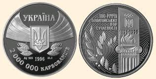 ювілейні монети україна нейзильбер