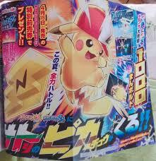 pokémon sun u0026 moon u0027ash hat pikachu u0027 distribution announced for