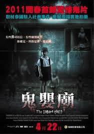 The Unborn Child: 2011
