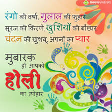 holi greetings happy holi greetings e cards holi festival