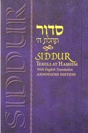 tehillat hashem siddur israel book shop annotated siddur tehillat hashem hebrew