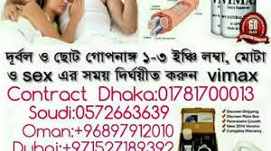 orginal vimax canada in bd youtube