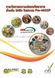haccp cuisine การจ ดการความปลอดภ ยอาหารสำหร บ smes โดยระบบ pre haccp tcdc