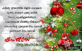 wedding wishes in malayalam malayalam christmas message merry christmas happy new year 2018