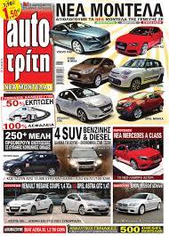 atr 11 2012 by autotriti issuu