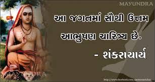 quotes by mahatma gandhi in gujarati gujarati quotes shankrasharya quotes india quotes health