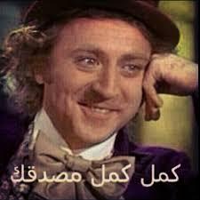 Funny Wonka Memes - شكلي ادا احد قال سالفه وانا اعرفه وهو جالس يحط بعض لبهارات من كيسه