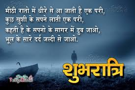 quotes about life messages nice hindi good night shayari and cool quotes images
